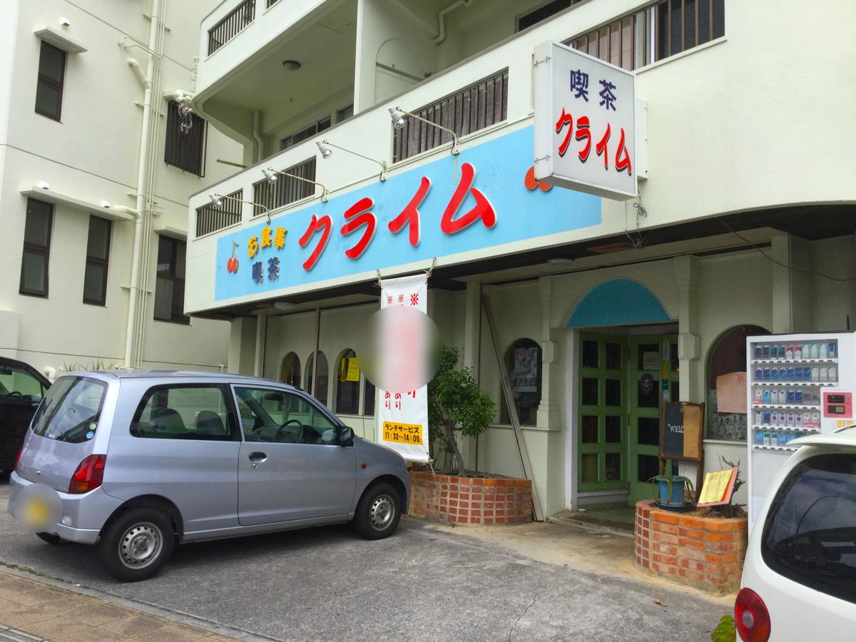 喫茶店クライム_施設外観