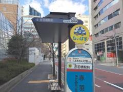 「赤羽橋駅前」バス停留所