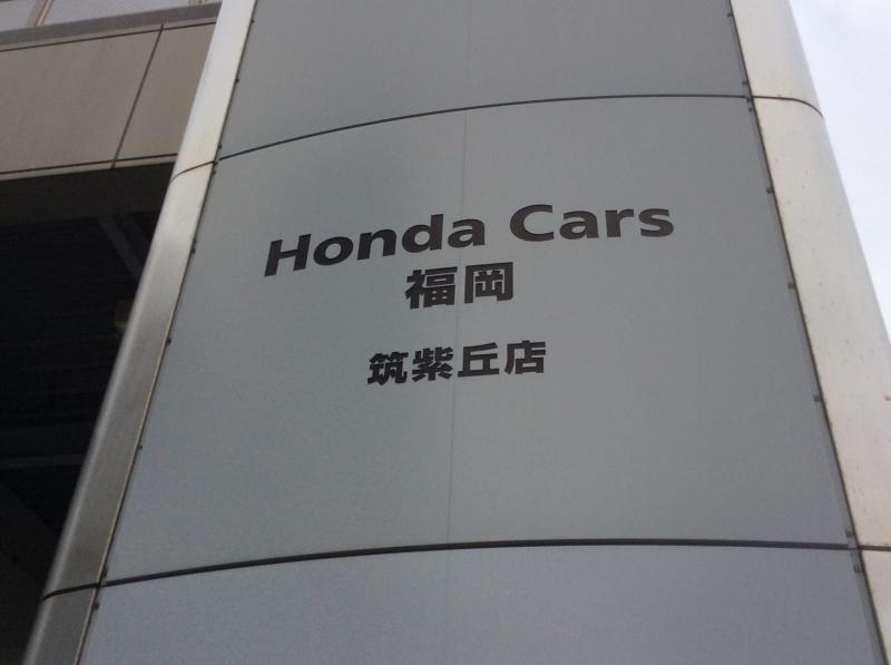 Honda Cars福岡筑紫丘店_看板