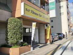 タイムズカーレンタル土橋店