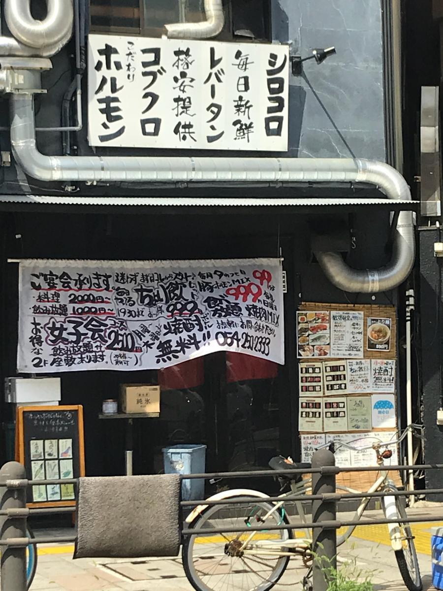 ホルモンナイン 中町本店>