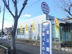 「東公園前」バス停留所