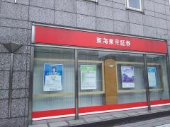東海東京証券株式会社 大垣支店