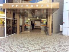 静岡市南部体育館