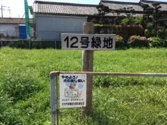 萩原12号緑地