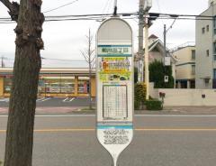 「前川三丁目」バス停留所