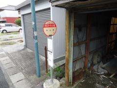 「牛久マーケット前」バス停留所