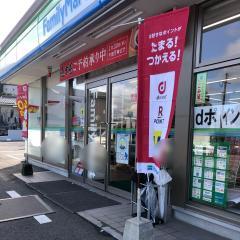ファミリーマート 別府鶴見店_施設外観