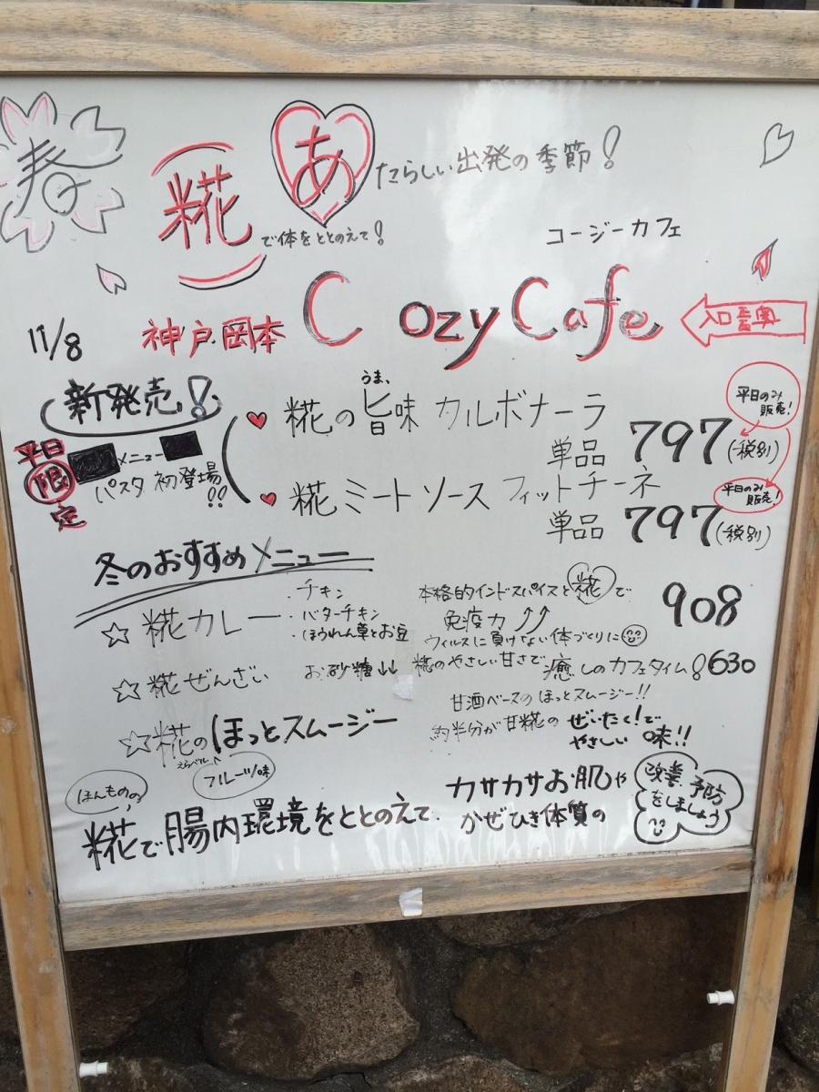 コージーカフェ_看板