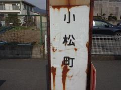 「小松町」バス停留所