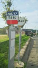 「五条通り」バス停留所