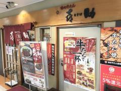 味の牛たん喜助泉中央駅店_施設外観