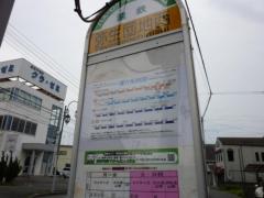 「弥生団地西」バス停留所