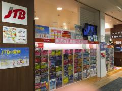 JTB東海 トラベランド岐阜マーサ21店