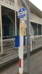 「辻井北口」バス停留所
