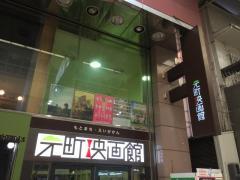 元町映画館