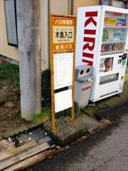 「木負入口」バス停留所