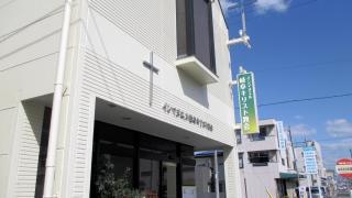 インマヌエル岐阜キリスト教会