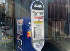 「元郷一丁目」バス停留所