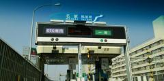 名駅・錦橋IC