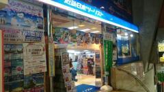 近畿日本ツーリスト 名古屋中央営業所