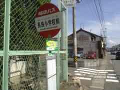 「長良小前」バス停留所