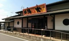 古川温泉湯楽