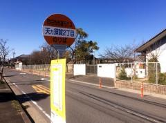 「天カ須賀2」バス停留所