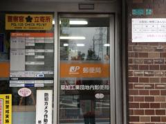 草加工業団地内郵便局