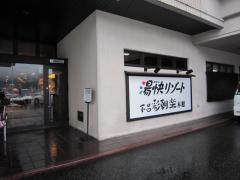 湯快リゾート下呂彩朝楽本館