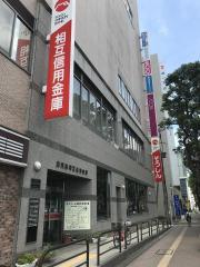 鹿児島相互信用金庫武町支店