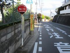 「青山一丁目」バス停留所