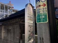 「竹の塚四丁目」バス停留所