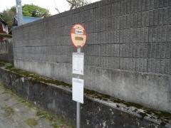 「斉藤病院」バス停留所