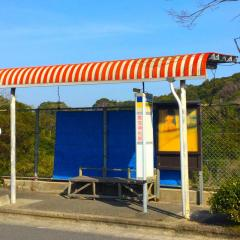 「恵宝神社前」バス停留所