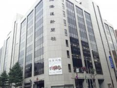北海道新聞社