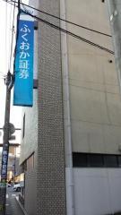 ふくおか証券株式会社 久留米支店