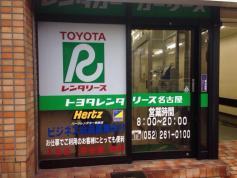 トヨタレンタリース名古屋矢場町店