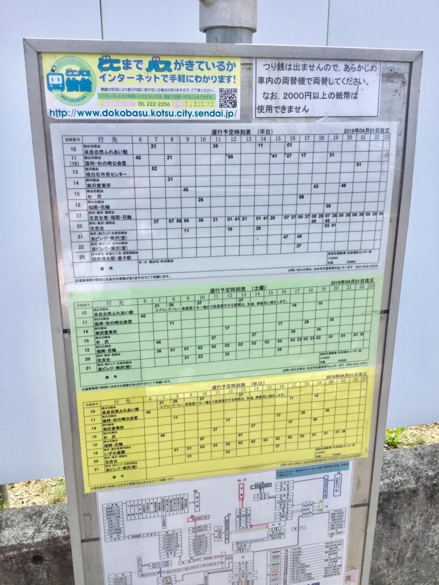 泉総合運動場・社会福祉センター前_施設外観