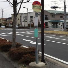 「緑ケ丘公園」バス停留所
