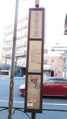 「恵比寿三丁目」バス停留所