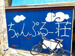 沖縄ゲストハウスチャンプルー荘