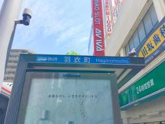 「羽衣町」バス停留所