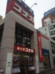 紳士服コナカ大宮西口本店