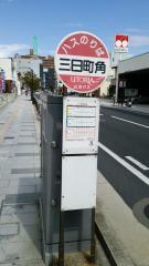「三日町角」バス停留所
