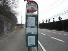 「発電所前(前橋市)」バス停留所