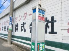 「中迫」バス停留所