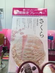 31アイスクリーム三木店