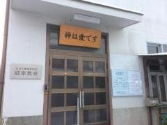 在日大韓基督教会 岐阜教会