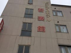 ビジネスホテル吾妻館